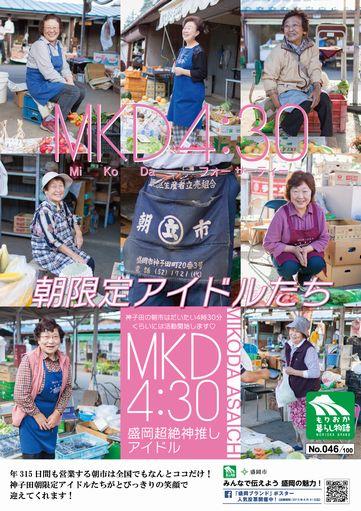 046MKD430ol.jpg