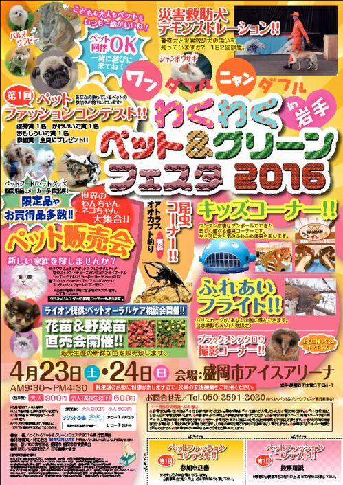 morioka-pdf-724x1024.jpg